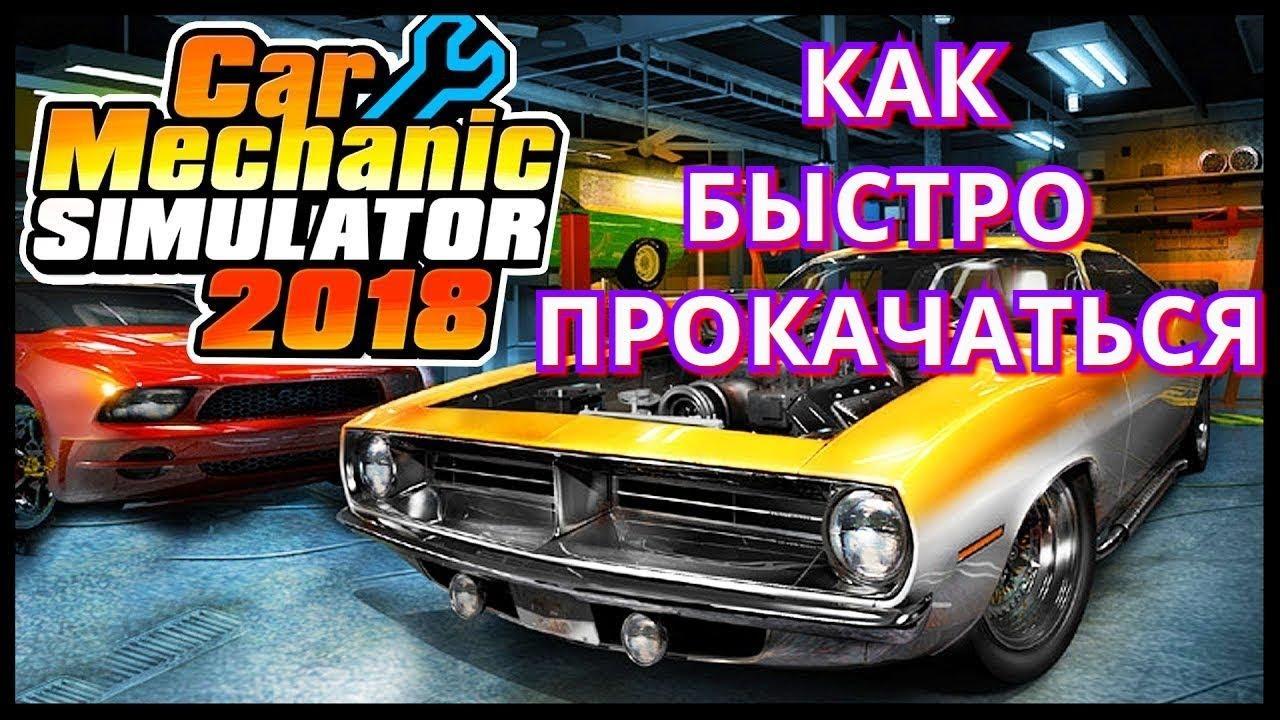 Car Mechanic Simulator 2018 Kak Bystro Prokachivatsya