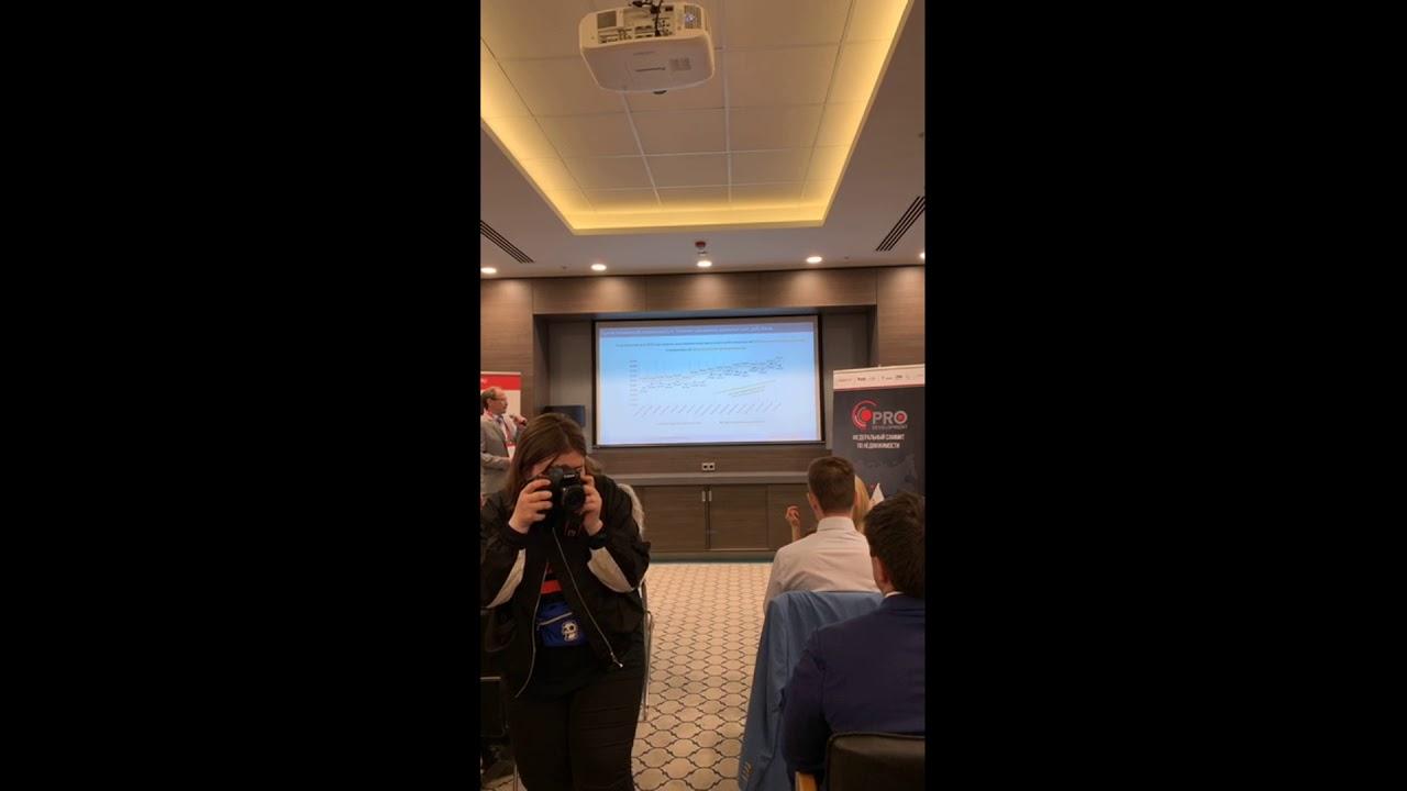 Саммит по недвижимости Pro Development - 2019