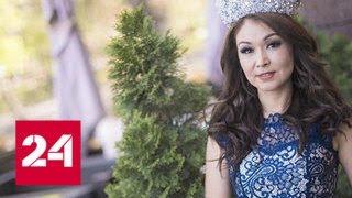 В ДТП погибла победительница конкурса красоты 'Миссис мира' - Россия 24