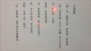 『古語拾遺』原文朗読 1天地開闢