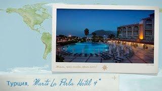 Видео отзыв об отеле Marti La Perla Hotel 4* Турция (Мармарис)(Отзыв туристов об отеле в Мармарисе Marti La Perla Hotel 4* (Турция). Этот отель состоит из 2 четырехэтажных блоков...., 2016-08-16T12:23:53.000Z)