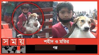 কষ্ট যতই থাক, মতির হাত ছাড়তে পারল না তার বন্ধু | Bhashan Char | Somoy TV
