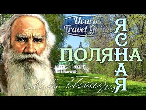 ЯСНАЯ ПОЛЯНА Лев Толстой Russia Travel Guide