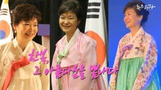 뉴스타파 - '불통 대통령' 박근혜 (2013.11.1)
