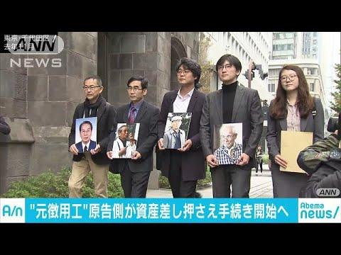新日鉄住金の資産差し押さえへ 徴用工問題で原告側(19/01/02) - YouTube