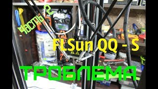 FLSun 3D printer QQ - S. Jiddiy muammo.
