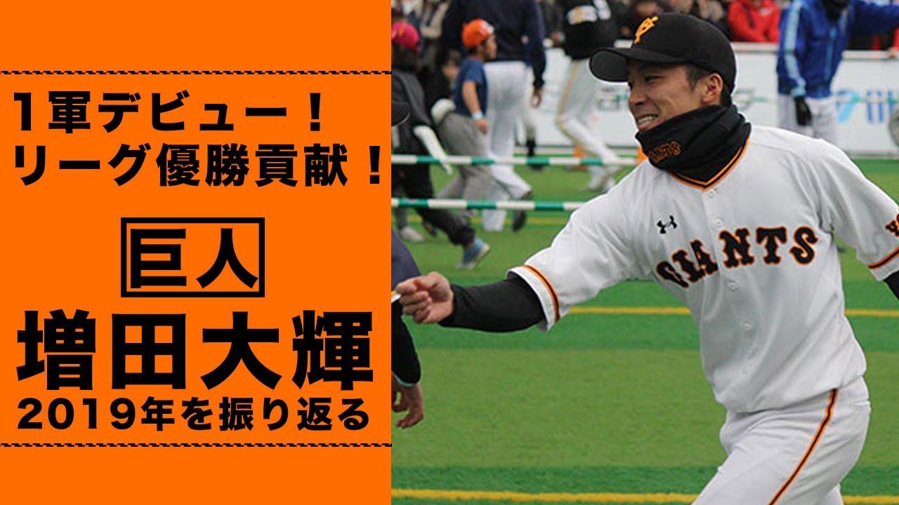 巨人 増田