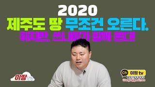 [이땅TV/부동산이슈] 2020년 제주도 땅값 전망과 …