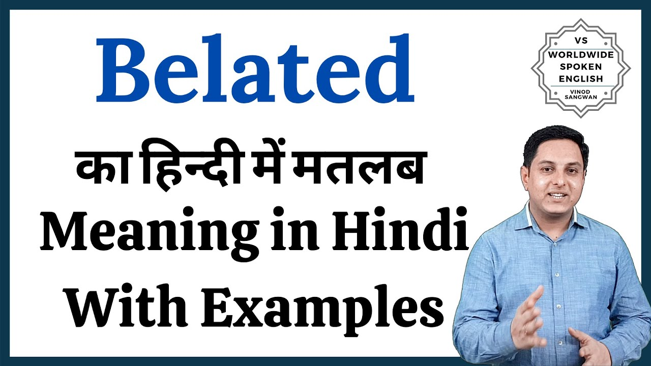 Belated Meaning In Hindi Belated Ka Kya Matlab Hota Hai Belated Meaning Explained Youtube