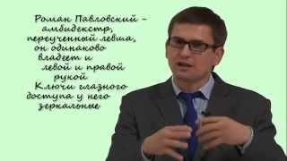 Видео тренинг для риэлторов. Урок 5. Обучение риэлторов. Бизнес тренер риэлторов Москва