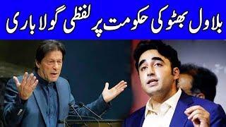 Bilawal Bhutto Press Conference Today | 16 October 2019 | Dunya News