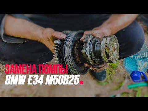 Замена помпы BMW E34 M50