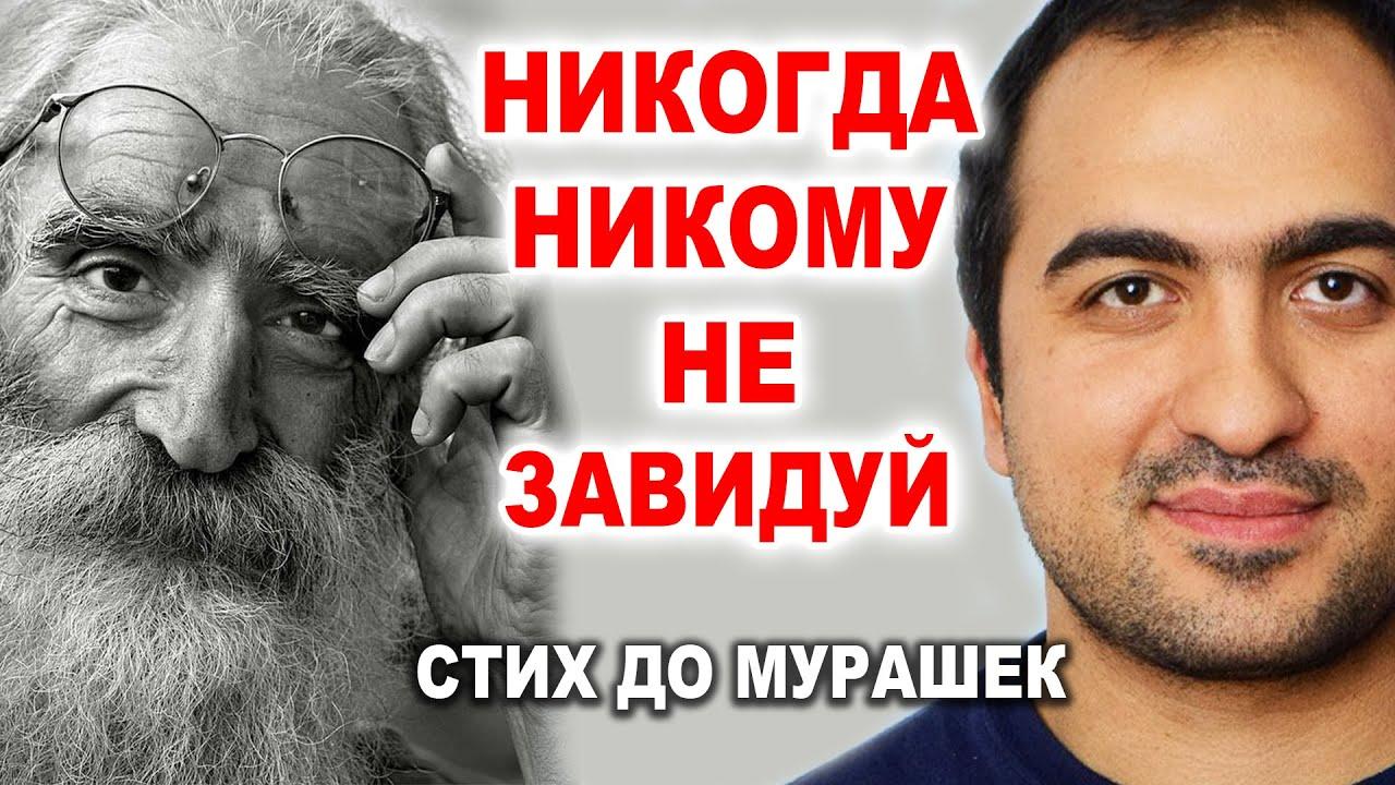 "СТИХ ДО МУРАШЕК ""НЕ ЗАВИДУЙ""   Читает Григорий Манукян"