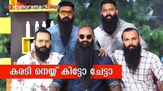 'താടിയാ ഇവർടെ മെയിന്' പക്ഷേ, അതത്ര സിംപിളല്ല | Kerala Beard Club | Manorama Online