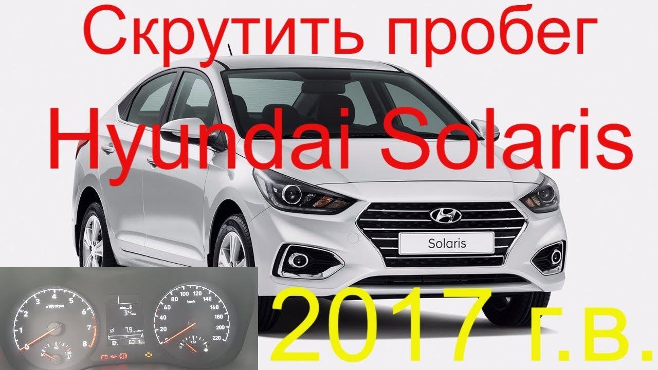Корректировка пробега на Hyundai Solaris 2015 г.в. - YouTube