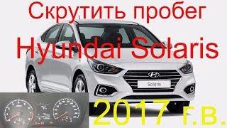 видео Как отмотать спидометр на хендай солярис. Скрутить смотать спидометр и пробег Hyundai (Хундай), корректировка коррекция спидометра и пробега Hyundai (Хундай)