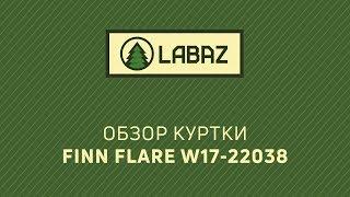 Обзор зимней мужской куртки Finn Flare W17-22038