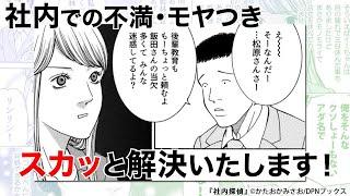 社内探偵(1)