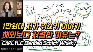 1만원대 저가 위스키 이야기 (Feat. 주세, 종가세…