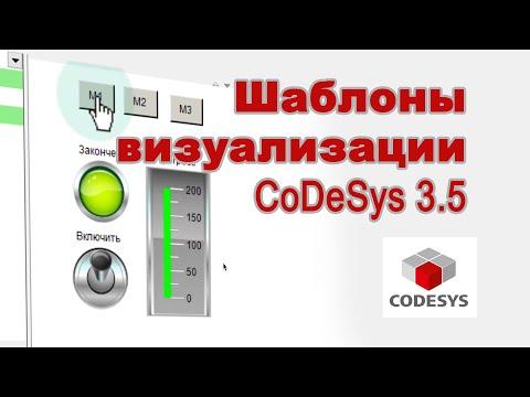 Шаблоны визуализации в CoDeSys 3.5