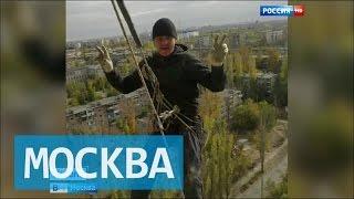 видео Новости промышленного альпинизма