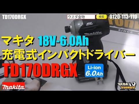 マキタTD170DRGX インパクトドライバー【ウエダ金物】 18V-6.0Ah (TD170D)