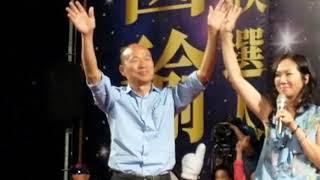 韓國瑜妻子李佳芬選前晚會催淚表白