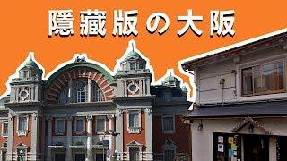 【大阪自由行】4個地道小區 — 中崎町、鶴橋、北濱、谷町,唔一定淨係去梅田、心齋橋!