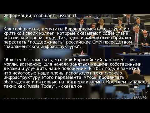 В Европарламенте обвинили российские СМИ в фейках