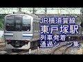【戸塚方のカーブが良い!】JR横須賀線 東戸塚駅 列車発着・通過シーン集 2017.6.3
