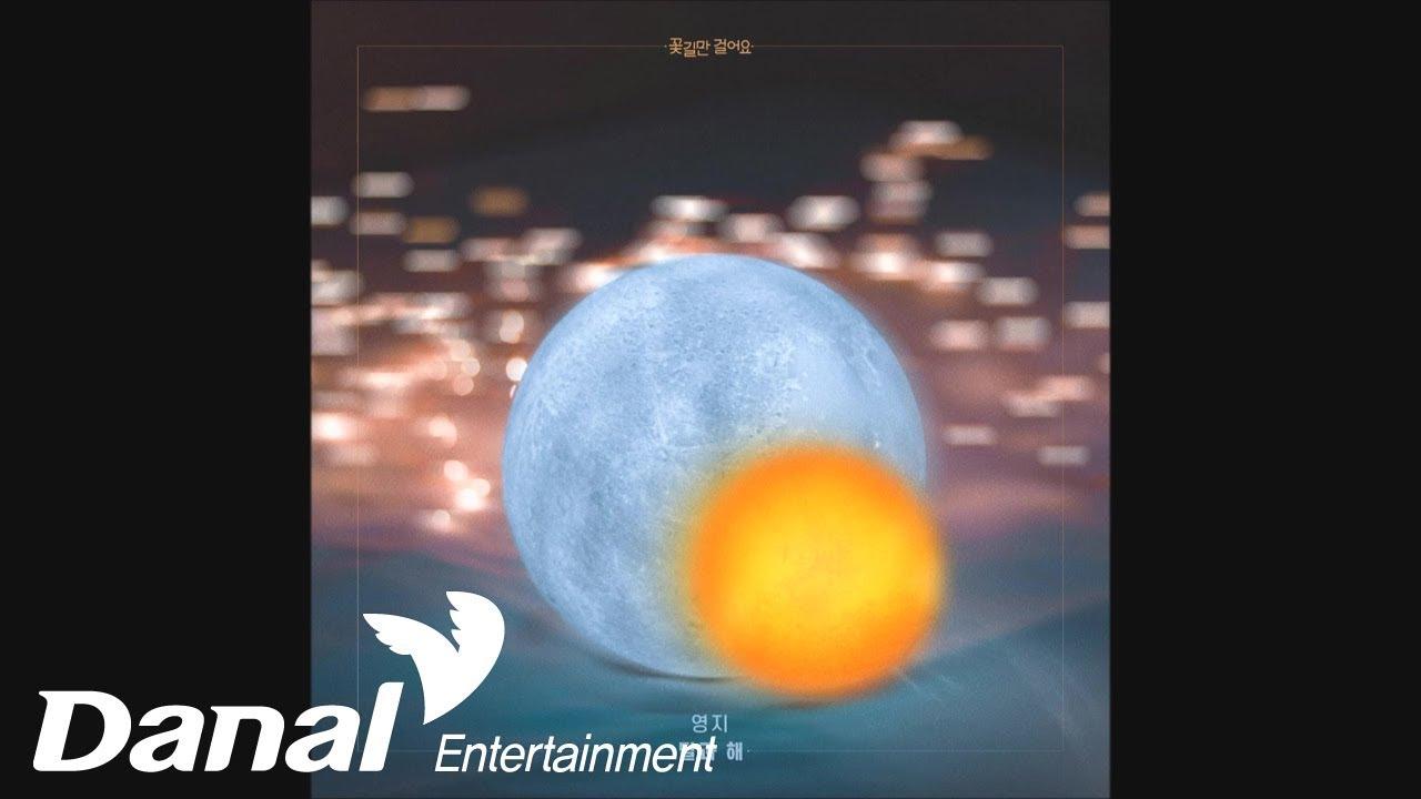 영지 - '꽃길만 걸어요 OST Part.23' - 달과 해