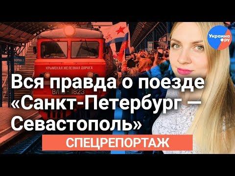 Проверка на качество: вся правда о поезде «Санкт-Петербург — Севастополь»