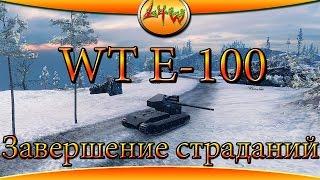 WT E-100 Завершение страданий ~World of Tanks~