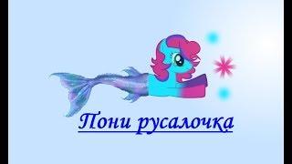 """Пони русалочка?Советую посмотреть все сезоны """"Тайны острова Мако"""""""