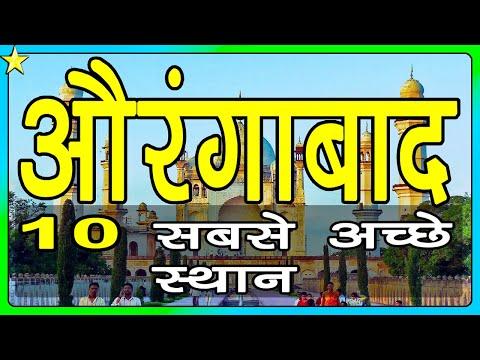 10 Best Places To Visit In Aurangabad 👈 | औरंगाबाद के 10 प्रमुख स्थान | Hindi Video | 10 ON 10