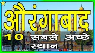 10 Best Places To Visit In Aurangabad   औरंगाबाद घूमने के 10 प्रमुख स्थान   Hindi Video   10 ON 10