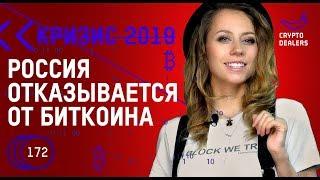 Кризис 2019 . Россия: отказ от Биткоина и майнинга