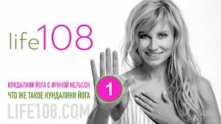 Life 108: Кундалини-йога с Ириной Нельсон — Что же такое кундалини-йога?