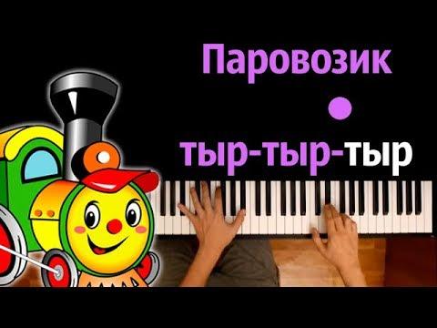 Паровозик тыр-тыр-тыр ● караоке | PIANO_KARAOKE ● ᴴᴰ + НОТЫ & MIDI