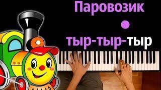 Паровозик тыр-тыр-тыр ● караоке   PIANO_KARAOKE ● ᴴᴰ + НОТЫ & MIDI