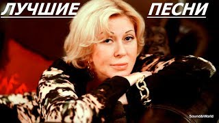 Download Люба Успенская - Лучшие Песни !!! (Lyuba Uspenskaya - The Best ). Mp3 and Videos