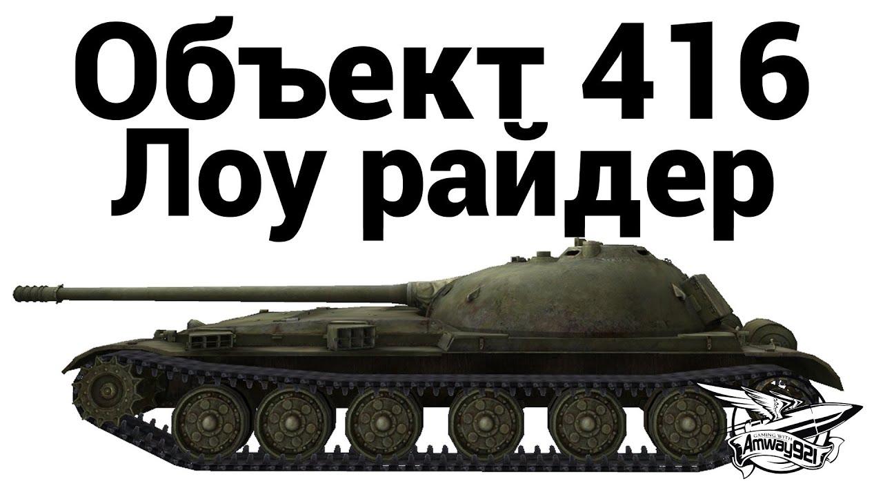 Объект 416 - Лоу райдер - YouT...