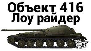 Объект 416 - Лоу райдер