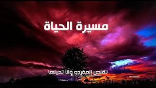 شيلة مسيرة الحياه - محمد العلي ( حصرياً )   2021