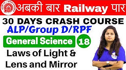 12:00 PM - Railway Crash Course | GS by Shipra Ma'am | Day #18 | Laws of Light, Lens and Mirror