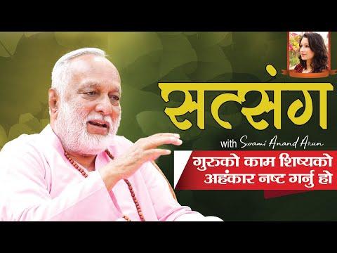 Satsang EP -14 ! गुरुको काम शिष्यको अहंकार नष्ट गर्नु हो ! Swami Anand Arun ! Master and disciple