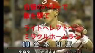 金本 知憲(かねもと ともあき、1968年4月3日 - )は、日本の元プロ野球...