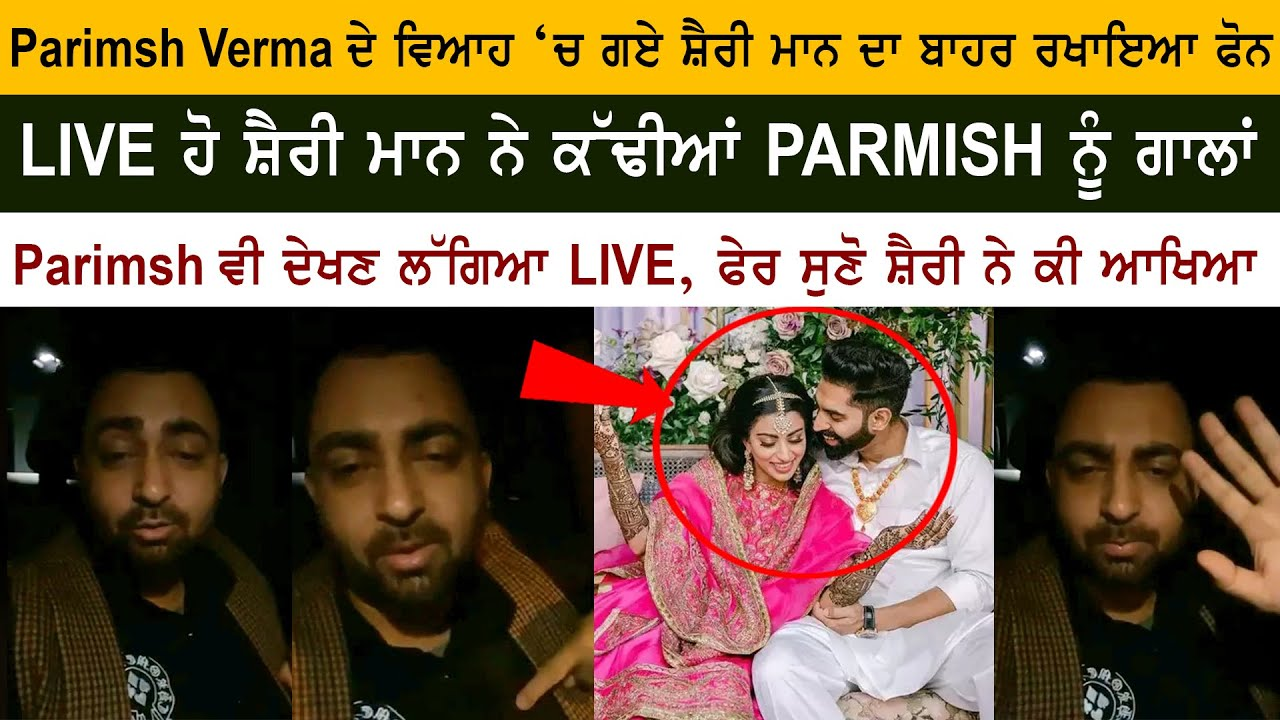 Sharry Mann Live Angry Abusing Parmish Verma After attending the marriage function of  Parmish Verma