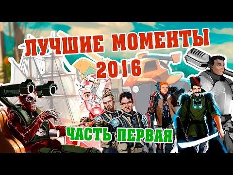 Трансляции StopGame.ru — лучшие моменты 2016-го (1 часть)