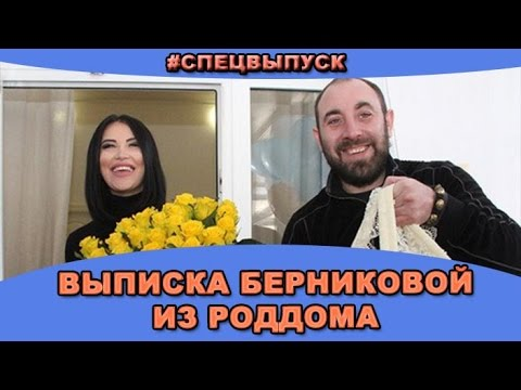#СПЕЦВЫПУСК! Выписка Виктории Берниковой из роддома. Новости и слухи дома 2.